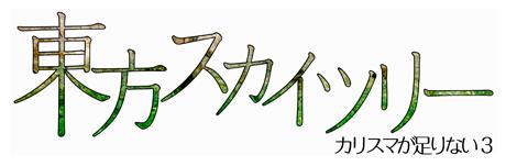sky_logo_cn